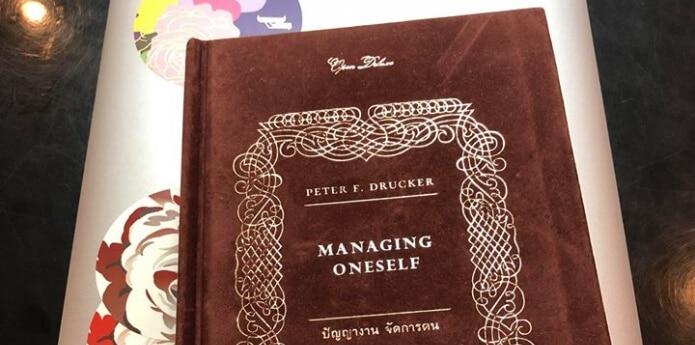 หนังสือ ปัญญางาน จัดการตน | Managing Oneself