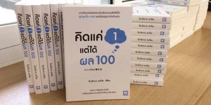 หนังสือ คิดแค่ 1 แต่ได้ผล 100