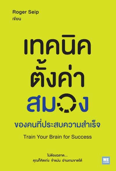 หนังสือ Train your brain for success