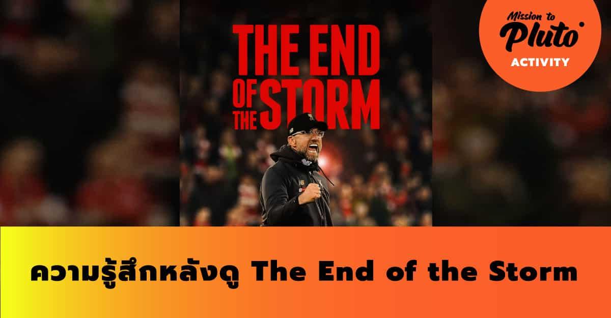 The End of the Storm ชัยชนะหลังพายุสงบ หนังลิเวอร์พูล แต่ดูได้ทุกทีม |  Mission to the Moon Media