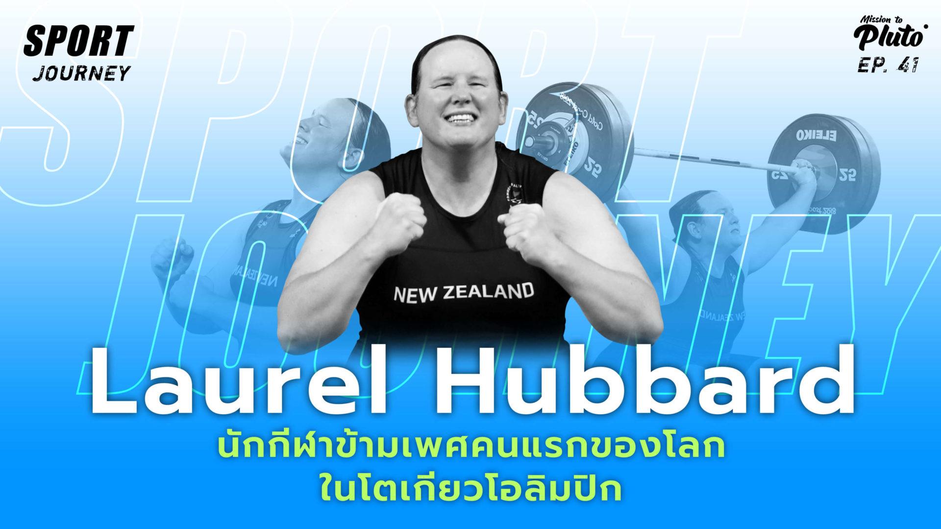 Laurel Hubbard