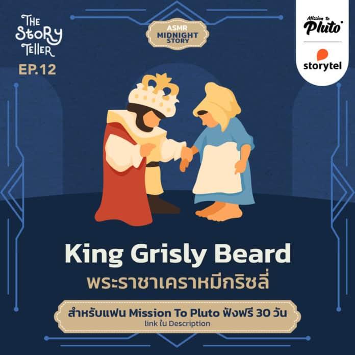 King Grisly Beard