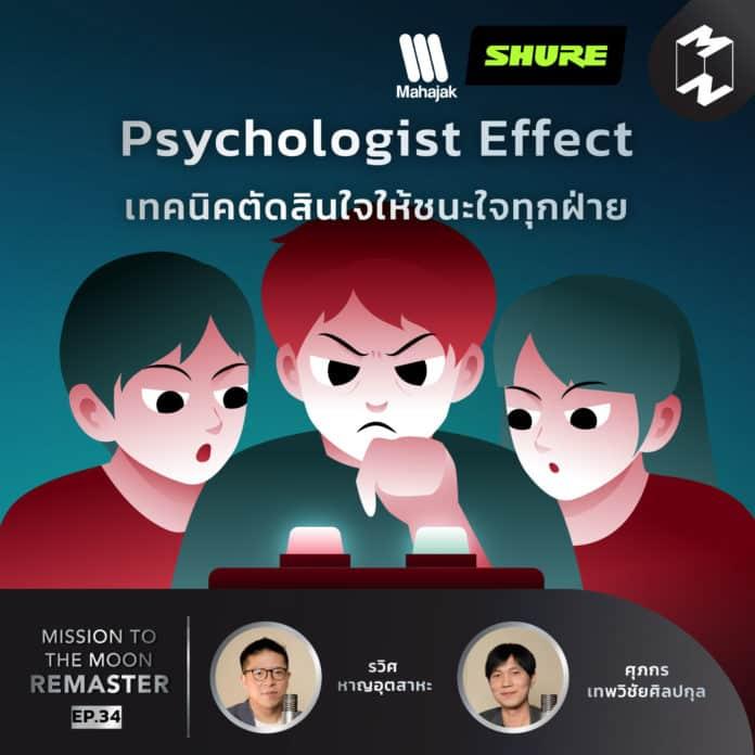 Psychologist-Effect