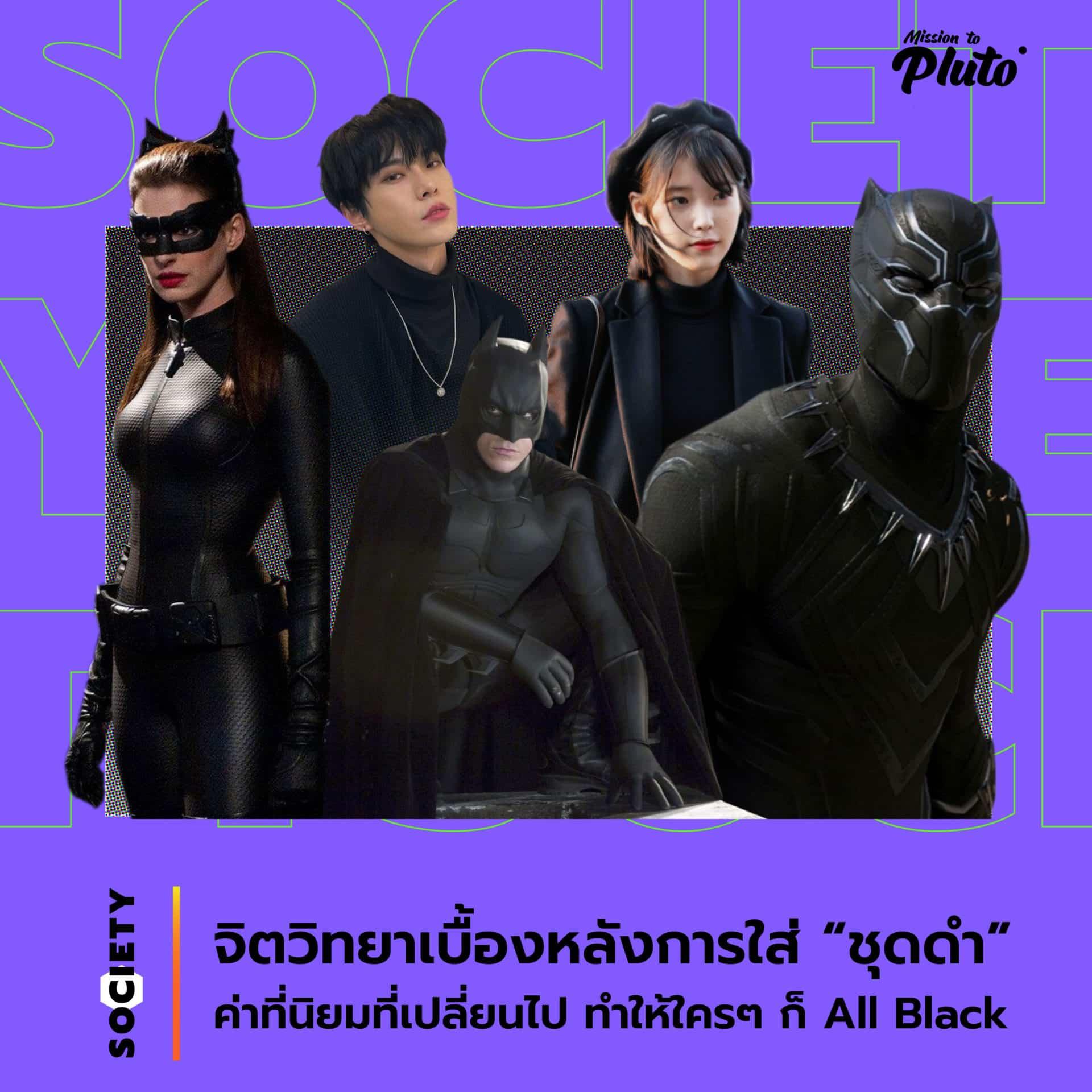 ชุดดำ