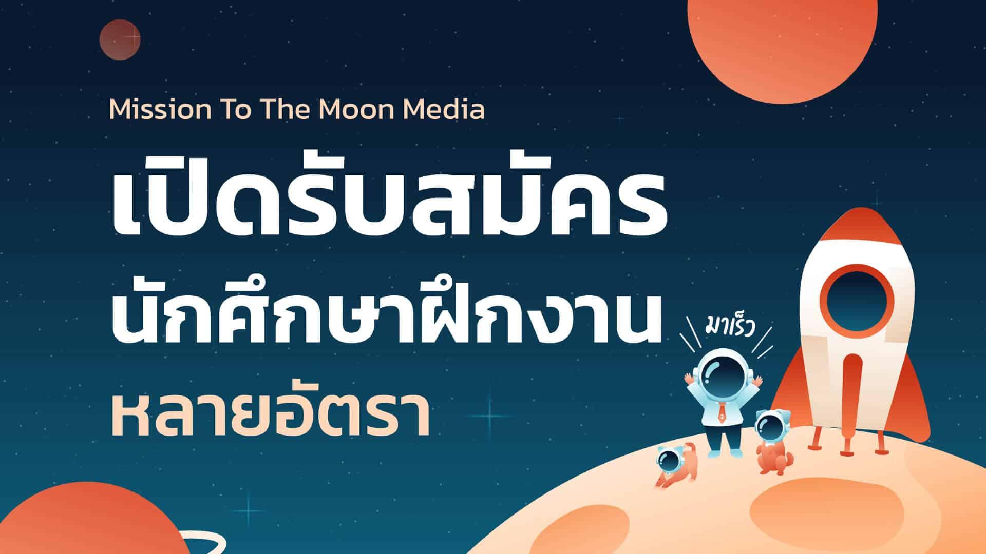 Mission To The Moon Media เปิดรับสมัครนักศึกษาฝึกงานรุ่นที่ 4