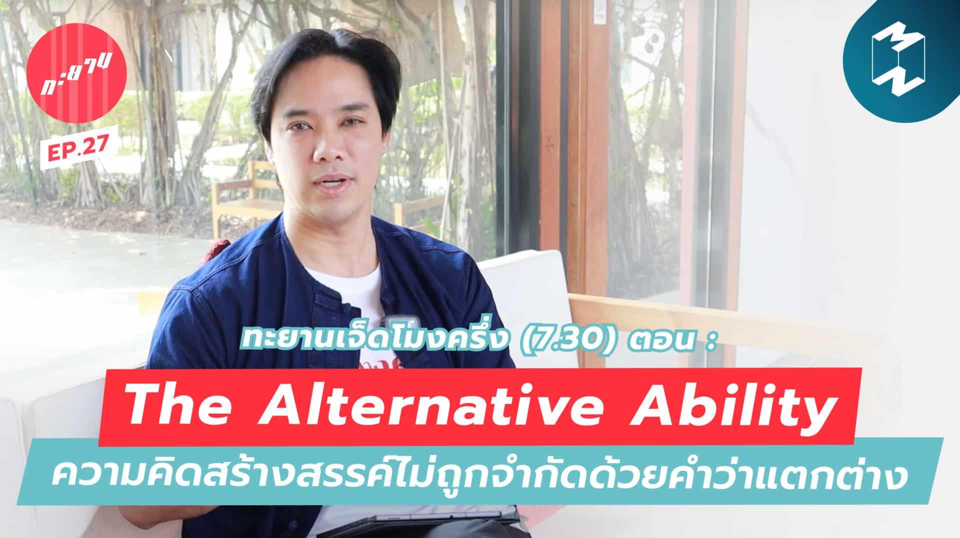 The Alternative Ability