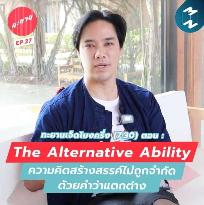 The-Alternative-Ability
