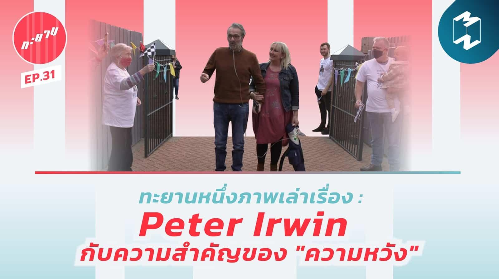 Peter-Irwin