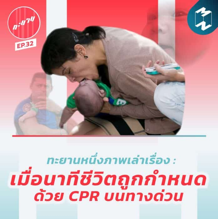 cpr-on-expressway