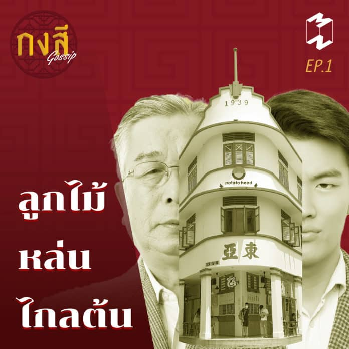 family-business-ep01