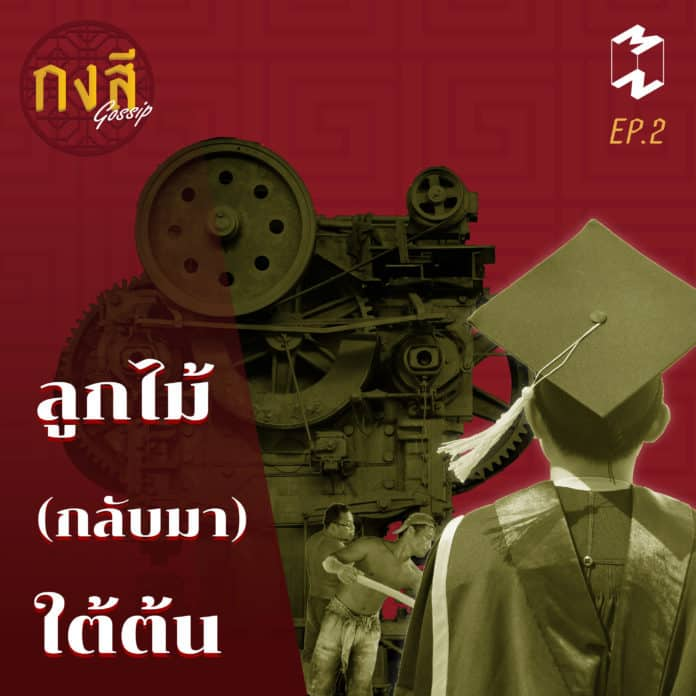 family-business-ep02