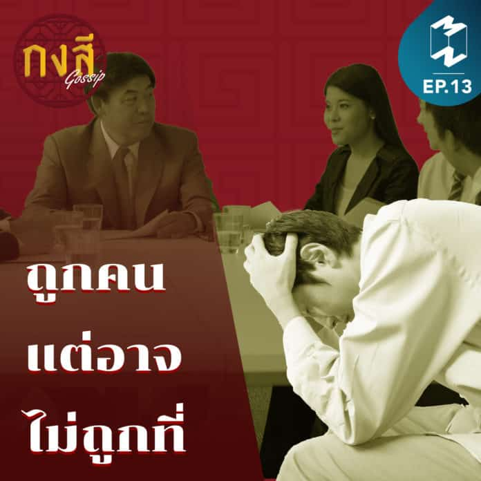 family-business-ep13