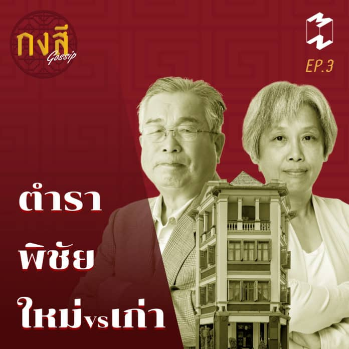 family-business-ep03