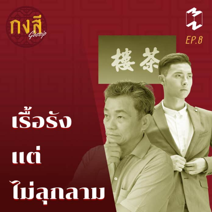 family-business-ep08
