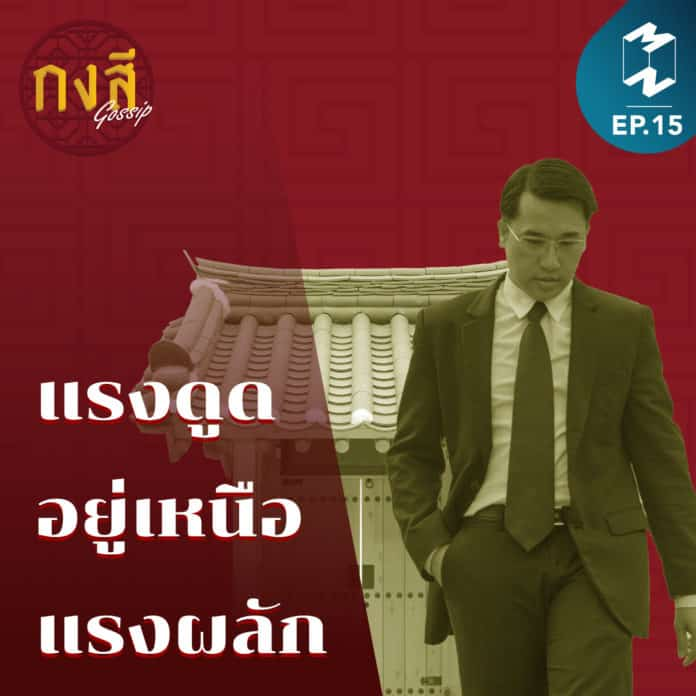 family-business-ep15