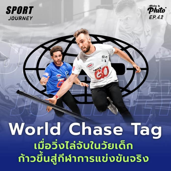 World Chase Tag