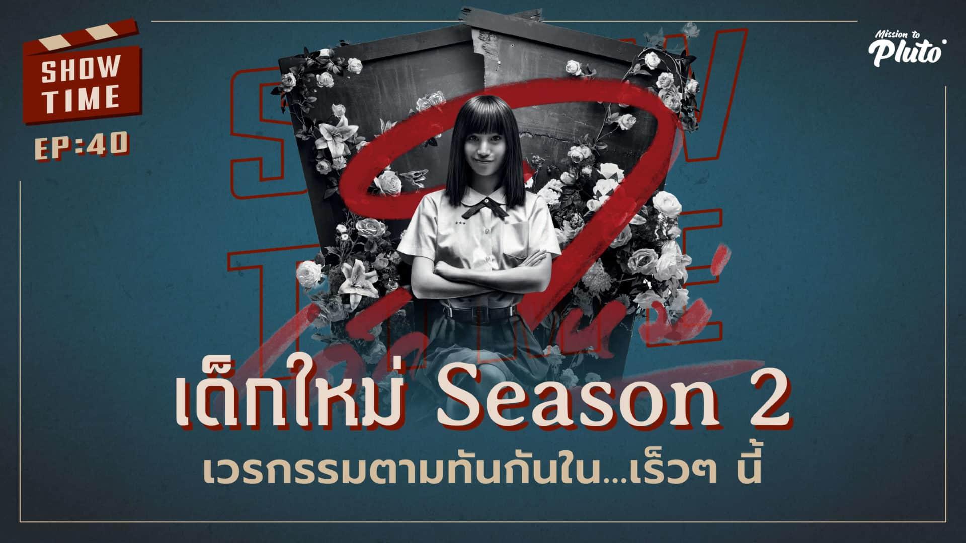 เด็กใหม่ Season 2