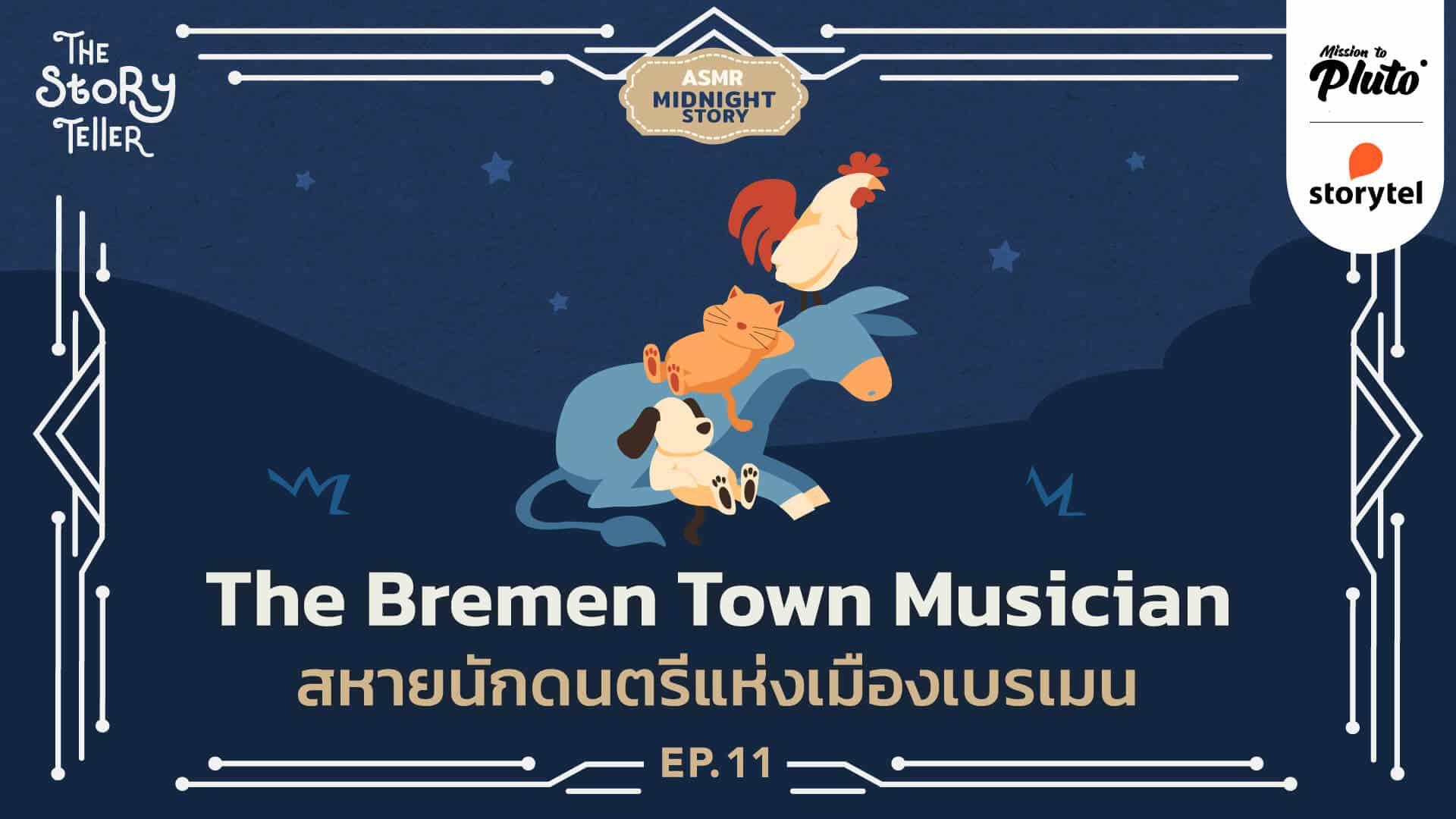 The Bremen Town Musician