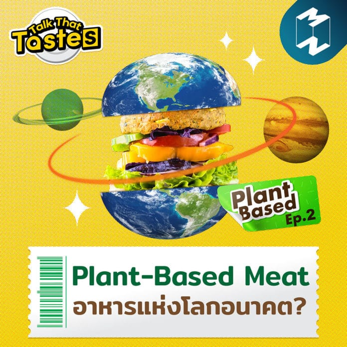 อาหารแห่งโลกอนาคต