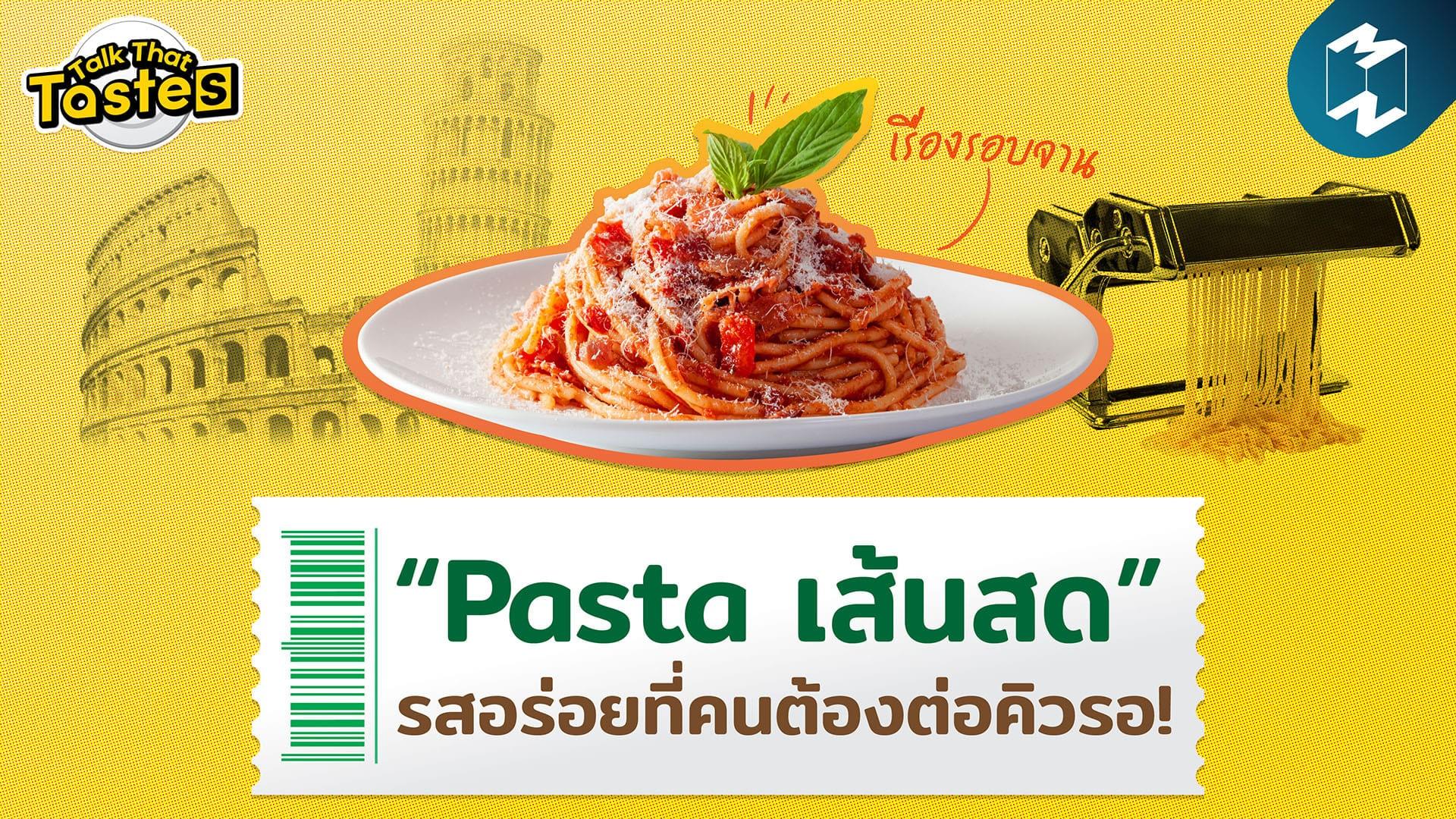 pasta เส้นสด