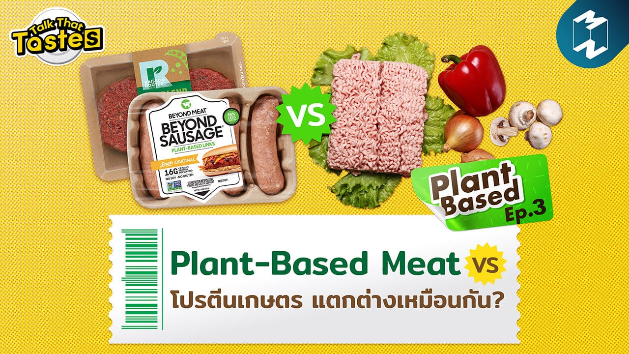 Plant-Based Meat
