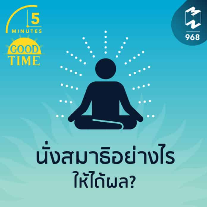 Good Times - นั่งสมาธิอย่างไรให้ได้ผล?   5M EP.968