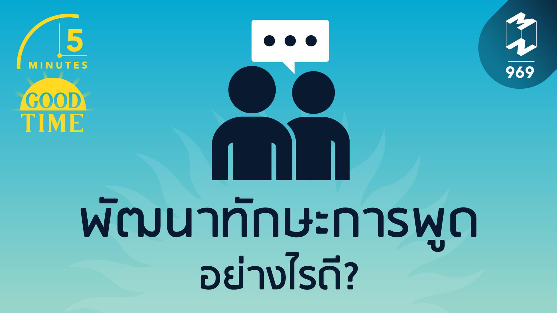 พัฒนาทักษะการพูดอย่างไรดี? | 5M EP.969