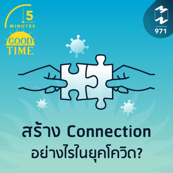 สร้าง Connection อย่างไรในยุคโควิด?   5M EP.971