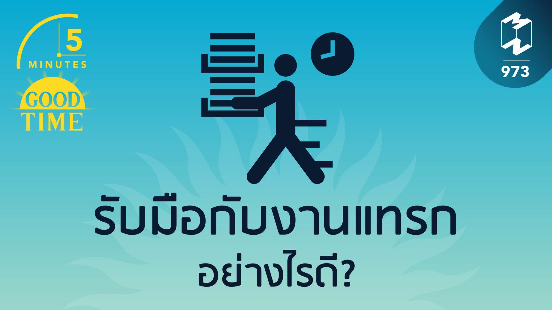 รับมือกับงานแทรกอย่างไรดี? | 5M EP.973