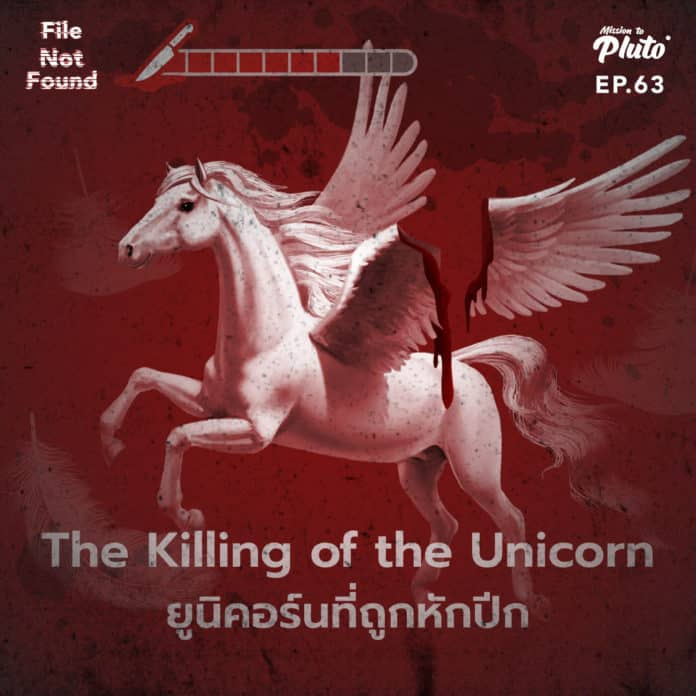 The Killing of the Unicorn