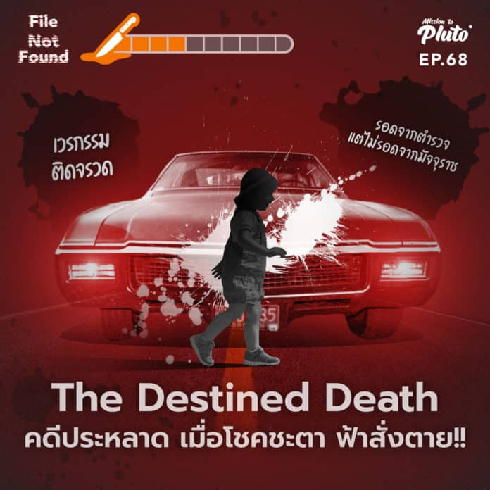 The Destined Death