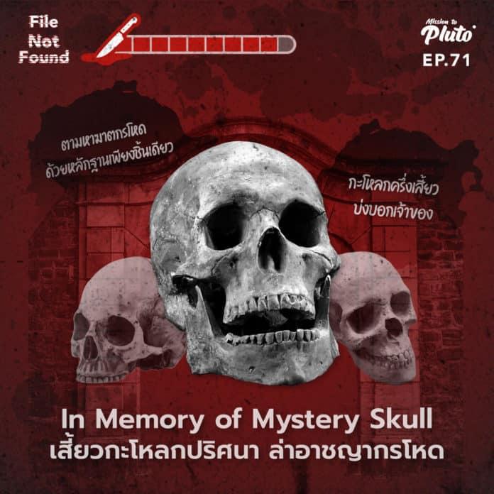 In Memory of Mystery Skull