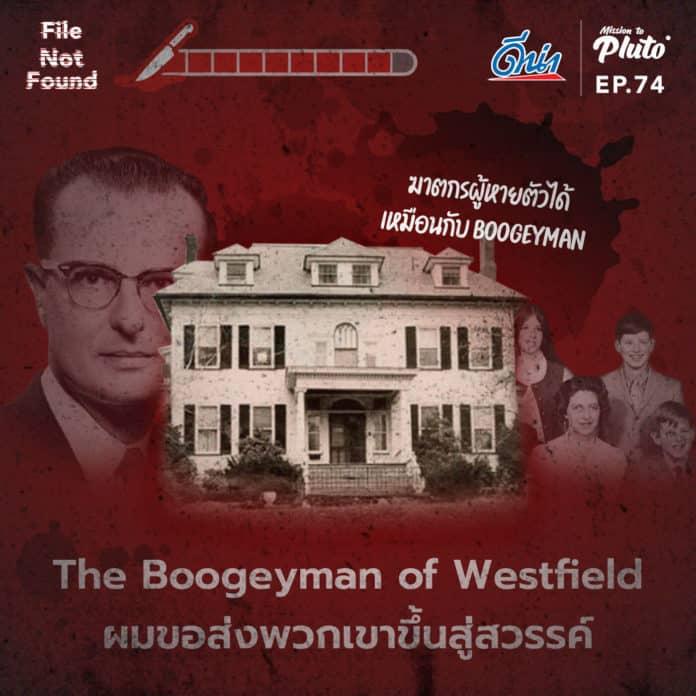 The Boogeyman of Westfield