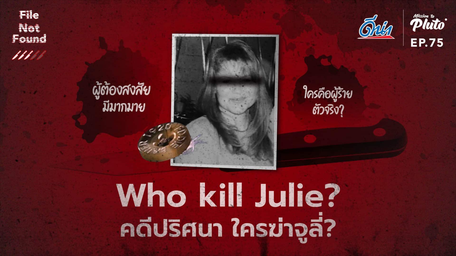 Who kill Julie