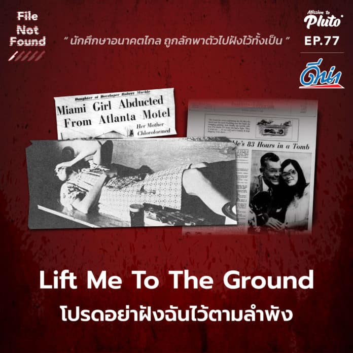 Lift Me To The Ground