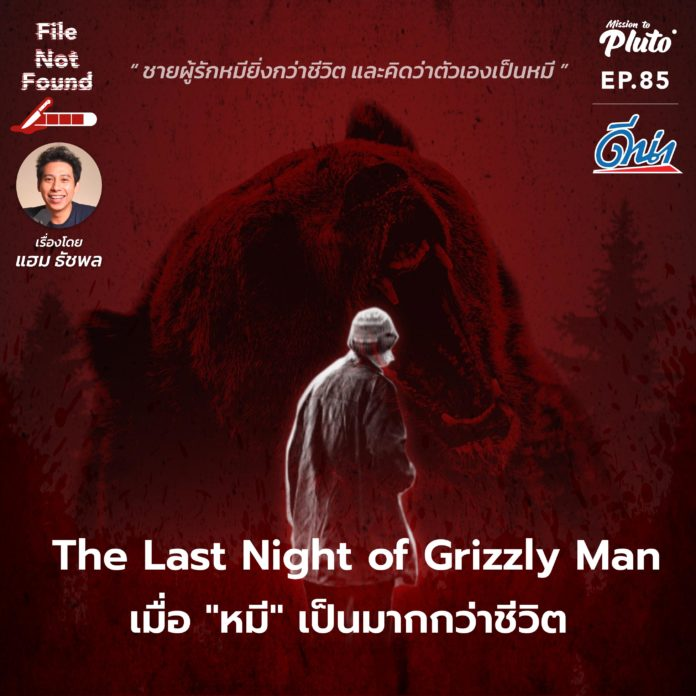 The Last Night of Grizzly Man Social