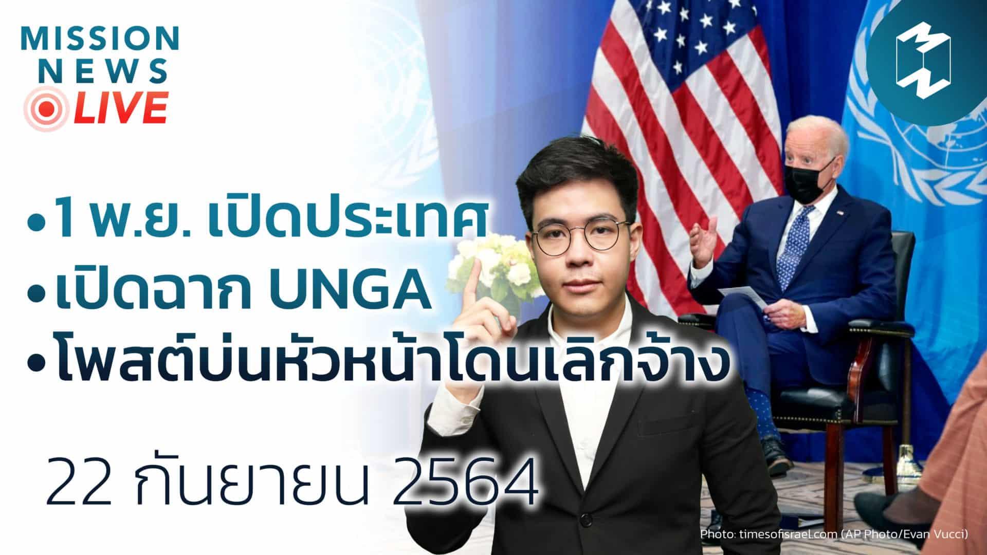 เปิดฉาก! UN General Assembly ส่องทิศทางโลกปี 2021 | Mission News 22 ก.ย. 21