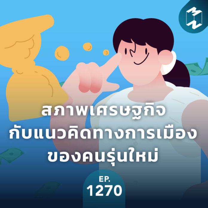 MM EP.1270 | สภาพเศรษฐกิจกับแนวคิดทางการเมืองของคนรุ่นใหม่