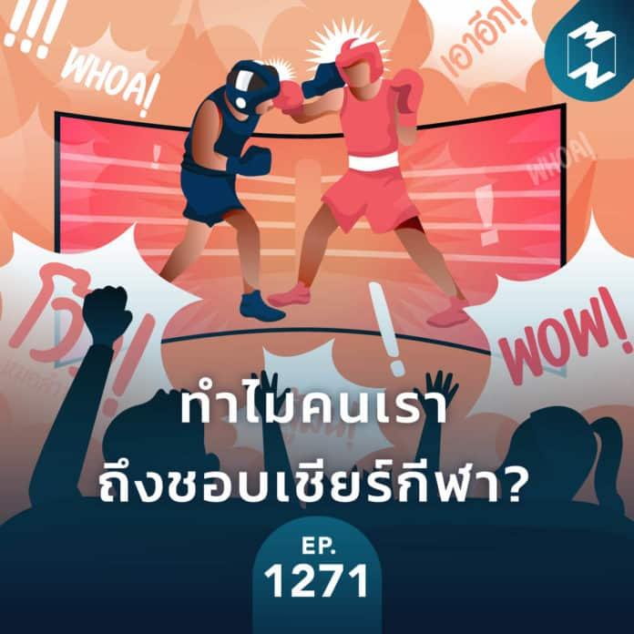 วิทยาศาสตร์ตอบคำถาม 'ทำไมคนเราถึงชอบเชียร์กีฬา?' | MM EP.1271