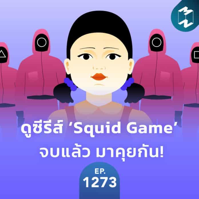 ดูซีรีส์ 'Squid Game' จบแล้ว มาคุยกัน! | MM EP.1273