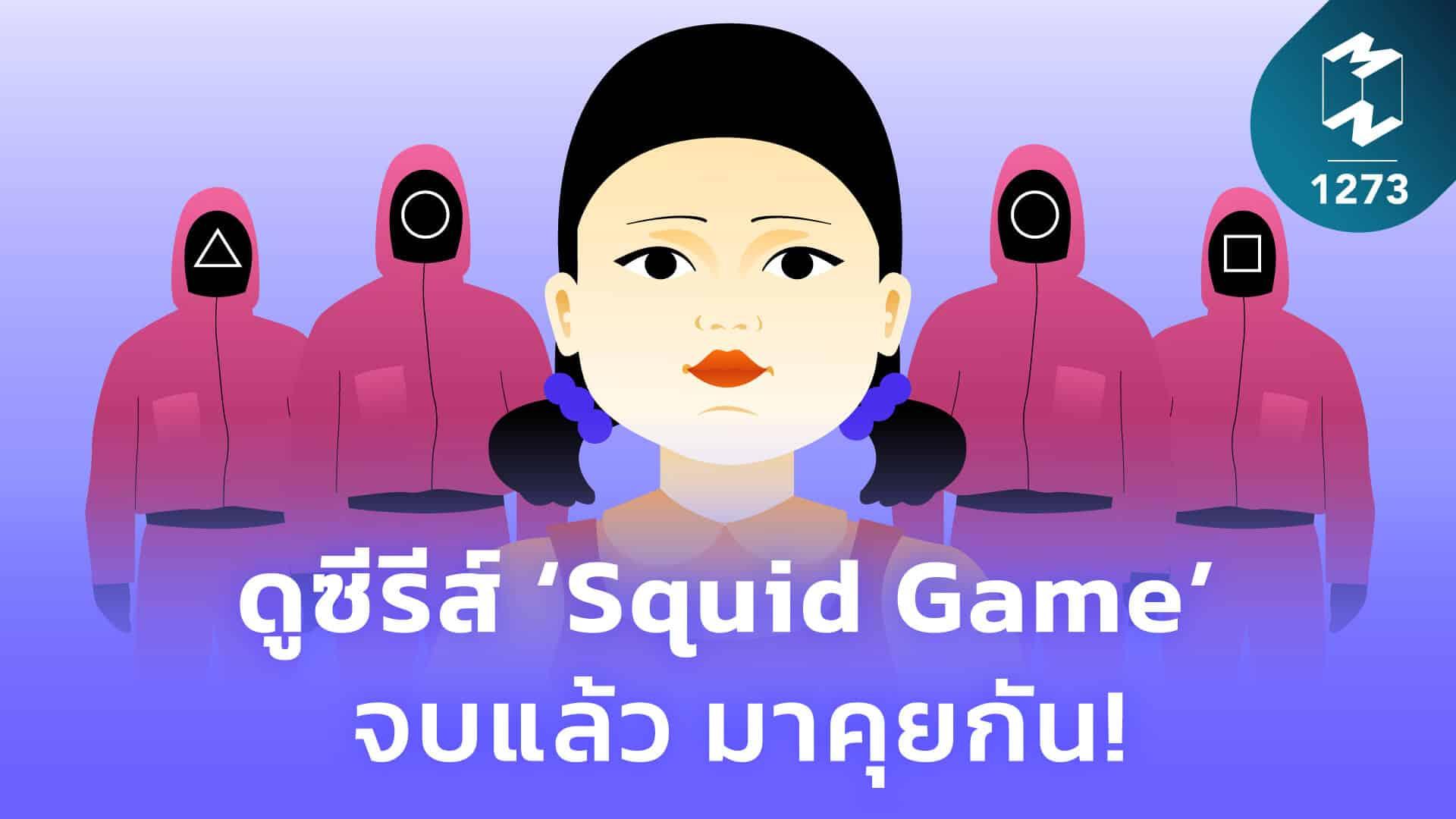 ดูซีรีส์ 'Squid Game' จบแล้ว มาคุยกัน!   MM EP.1273