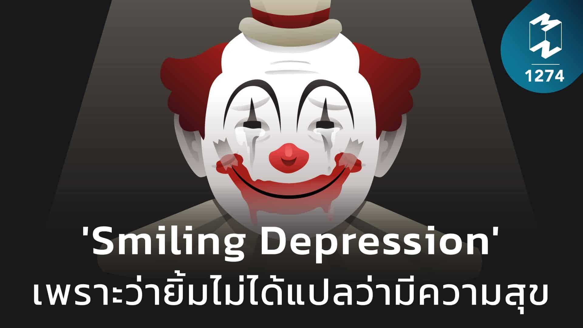 'Smiling Depression' เพราะว่ายิ้มไม่ได้แปลว่ามีความสุข | MM EP.1274