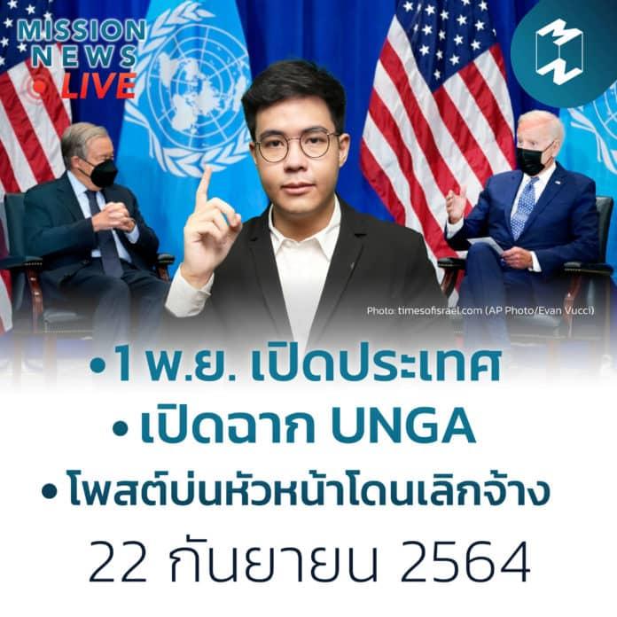 เปิดฉาก! UN General Assembly ส่องทิศทางโลกปี 2021   Mission News 22 ก.ย. 21