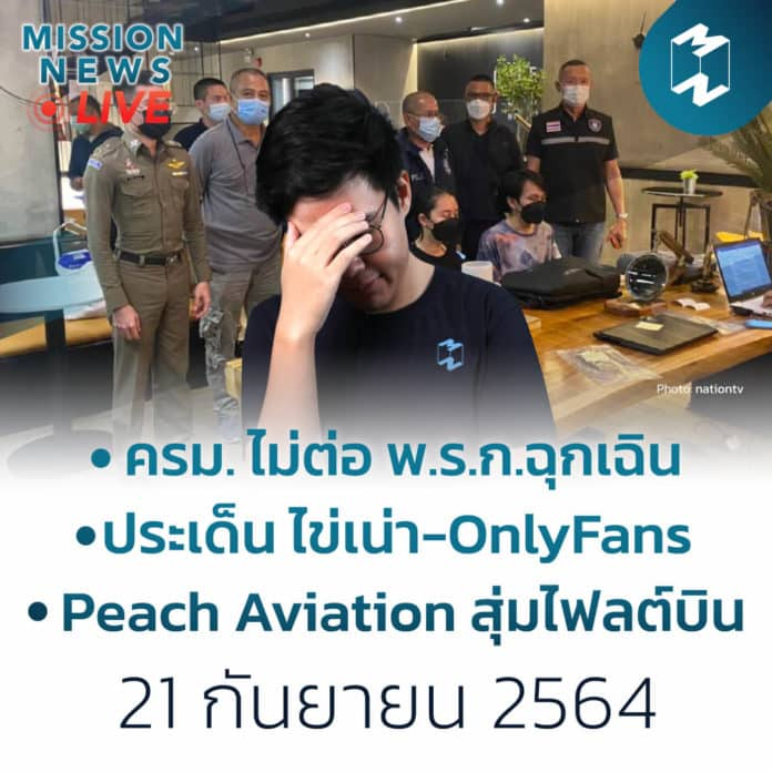พูดคุยประเด็น ไข่เน่า-OnlyFans สังคมไทยเรียนรู้อะไรจากสิ่งนี้   Mission News 21 ก.ย. 21