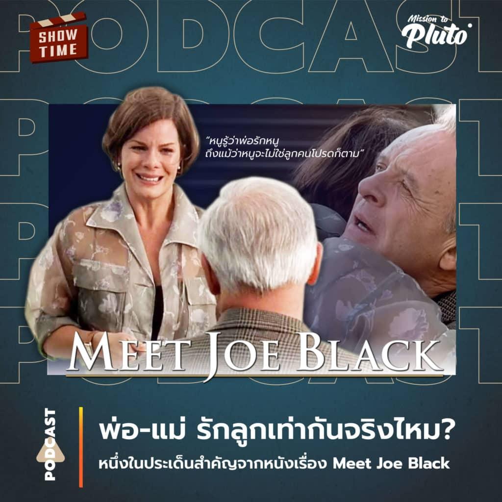 Meet Joe Black : ฉากเปิดใจระหว่างพ่อและลูกสาว