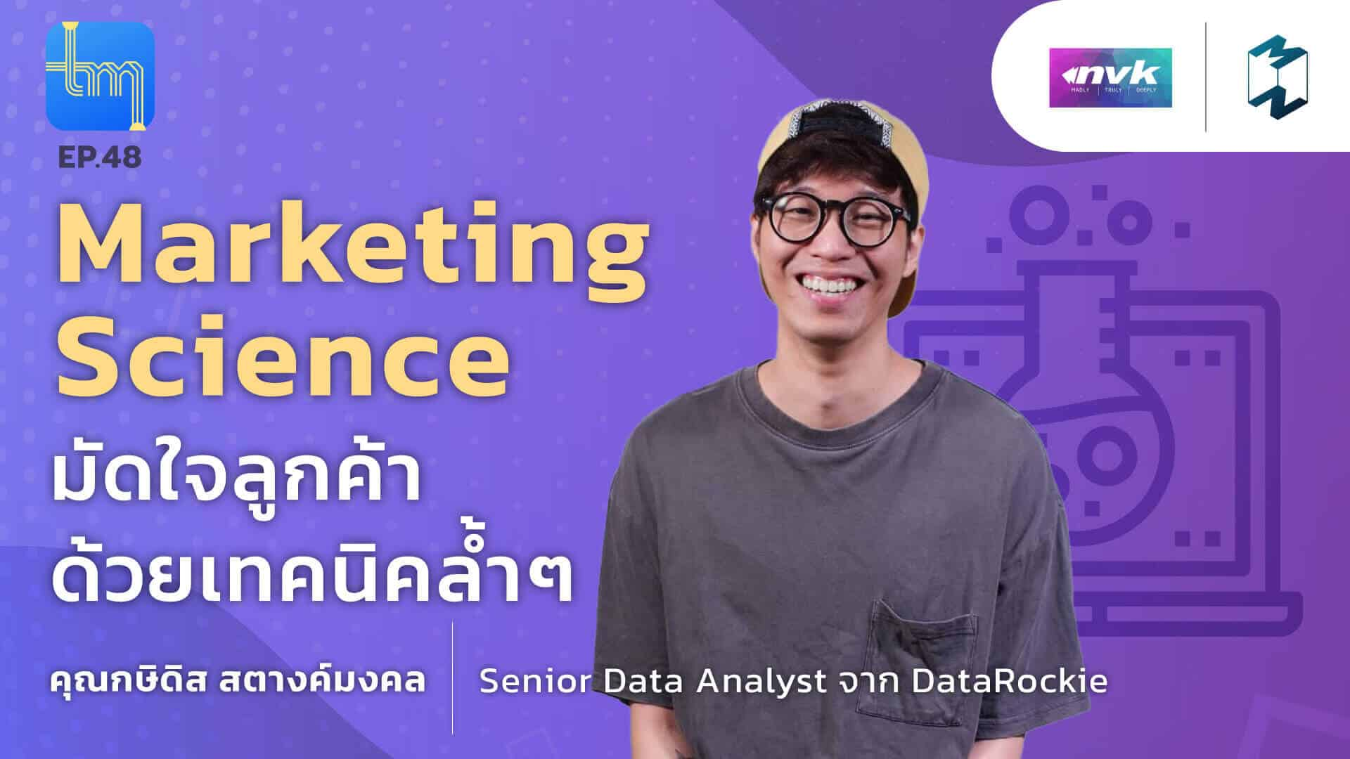 Marketing Science มัดใจลูกค้าด้วยเทคนิคล้ำๆ กับคุณกษิดิศ สตางค์มงคล | Tech Monday EP.48