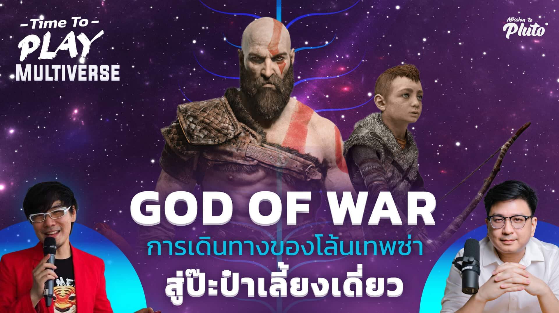 God of War การเดินทางของโล้นเทพซ่า สู่ป๊ะป๋าเลี้ยงเดี่ยว   Time to Play EP.52 Multiverse
