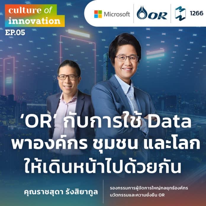 'OR' กับการใช้ Data พาองค์กร ชุมชน และโลกให้เดินหน้าไปด้วยกัน   MM Culture of Innovation EP.1266 _podcast
