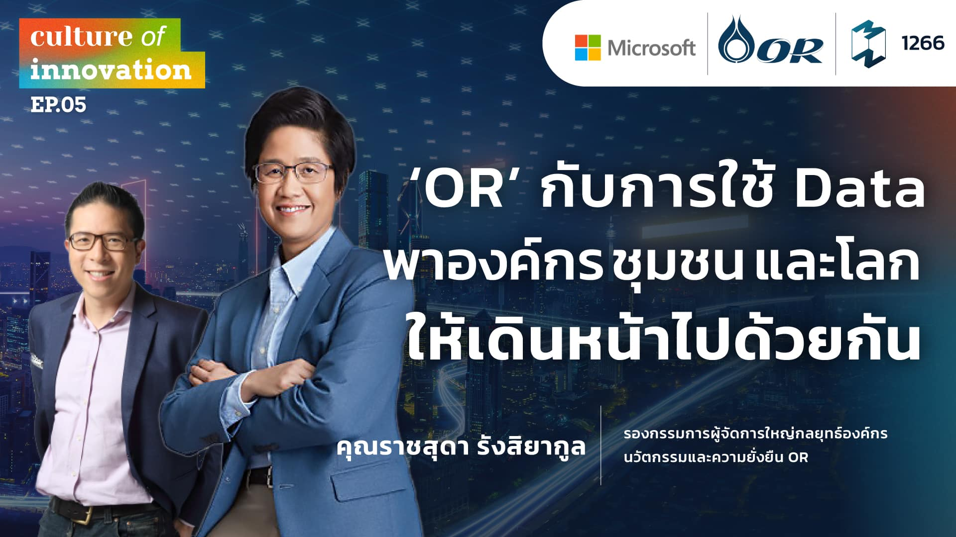 'OR' กับการใช้ Data พาองค์กร ชุมชน และโลกให้เดินหน้าไปด้วยกัน | MM Culture of Innovation EP.1266