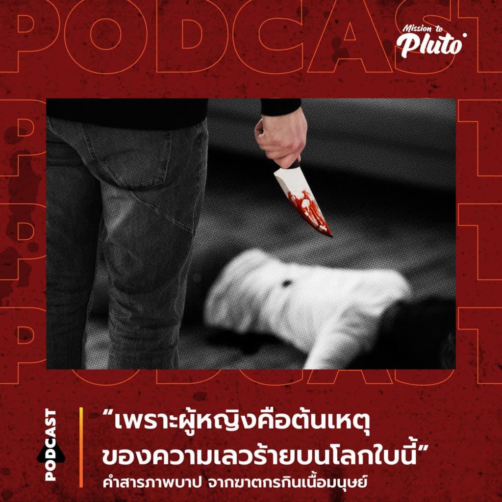 ฆาตกรกินเนื้อคน